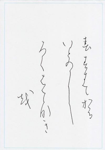 国_20170302_かな