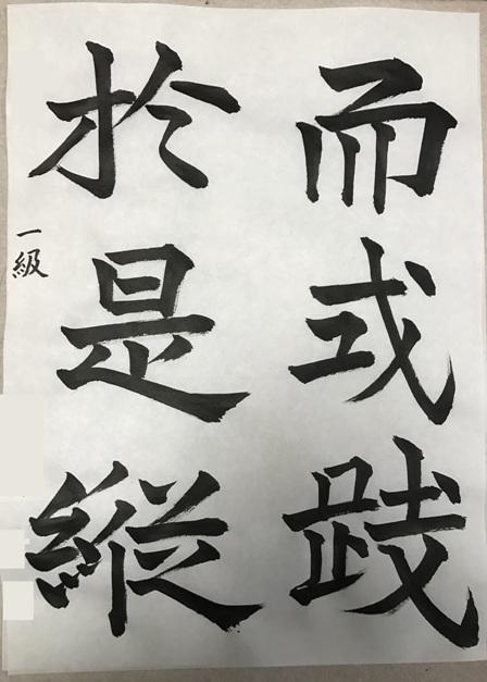教室_20170330_漢字