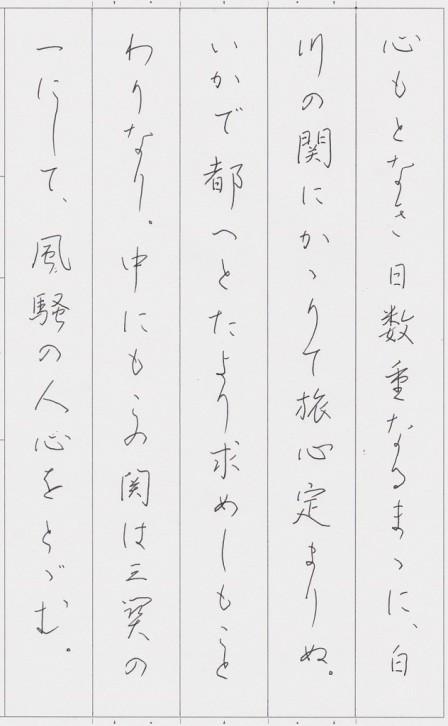 森_20170407_タテ書き