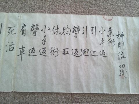 1702_柳剛流柔術伝書1