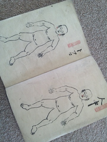 1702_新海流伝書
