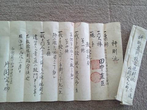 1702_柳剛流柔術伝書2