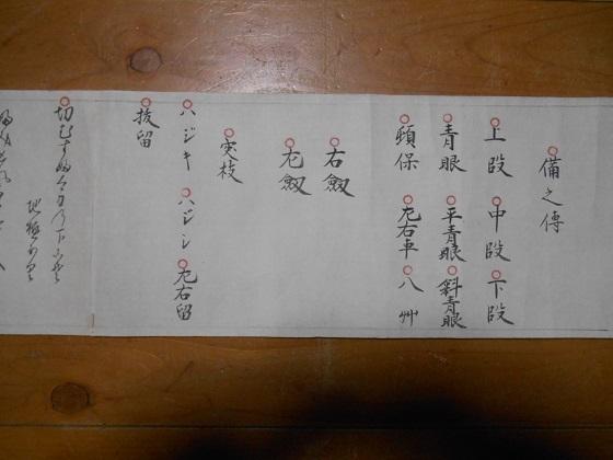 1703_本部所蔵切紙