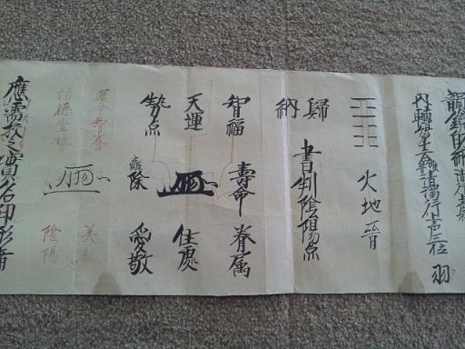 170312_花押古文書