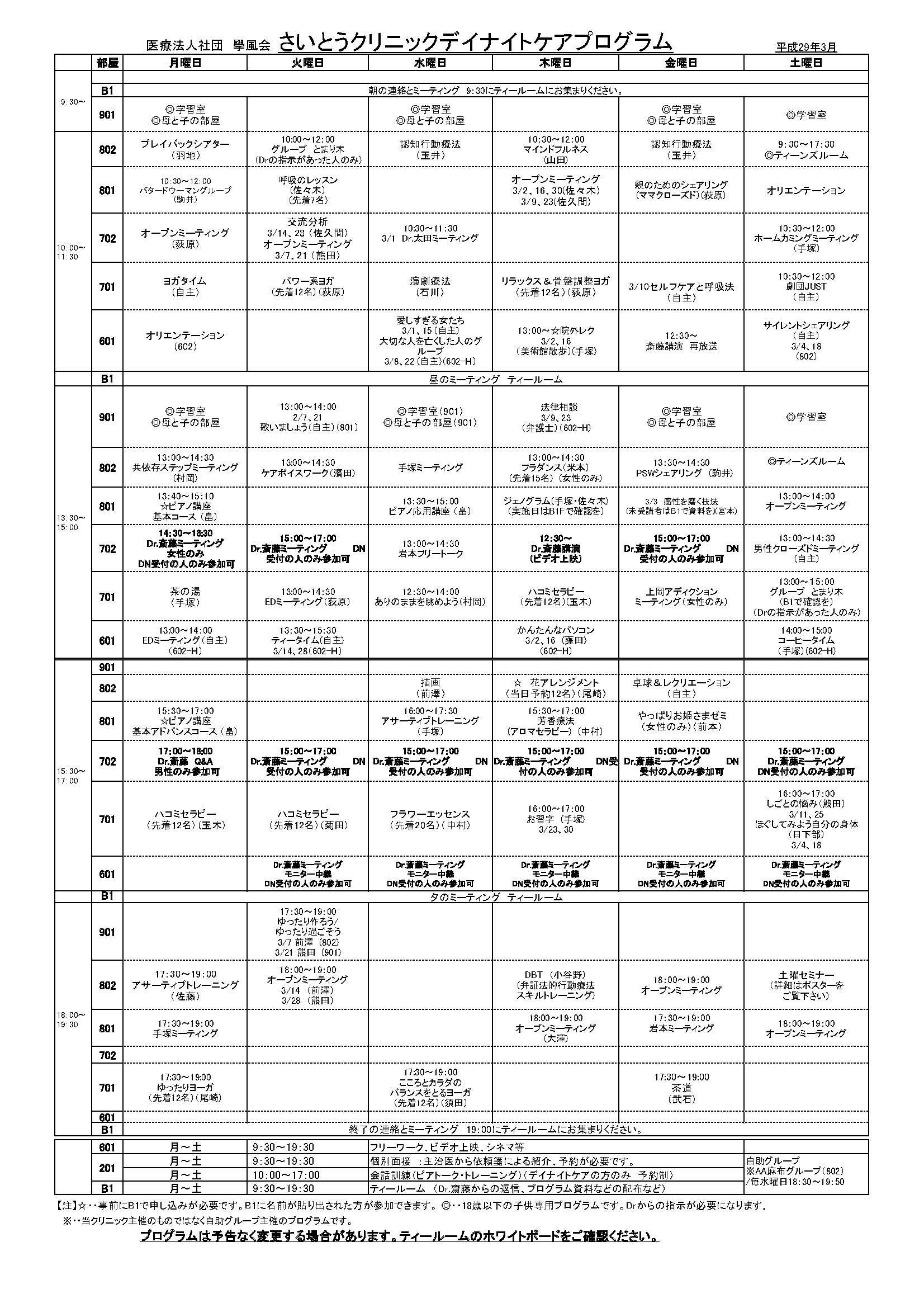 201703月プログラム表