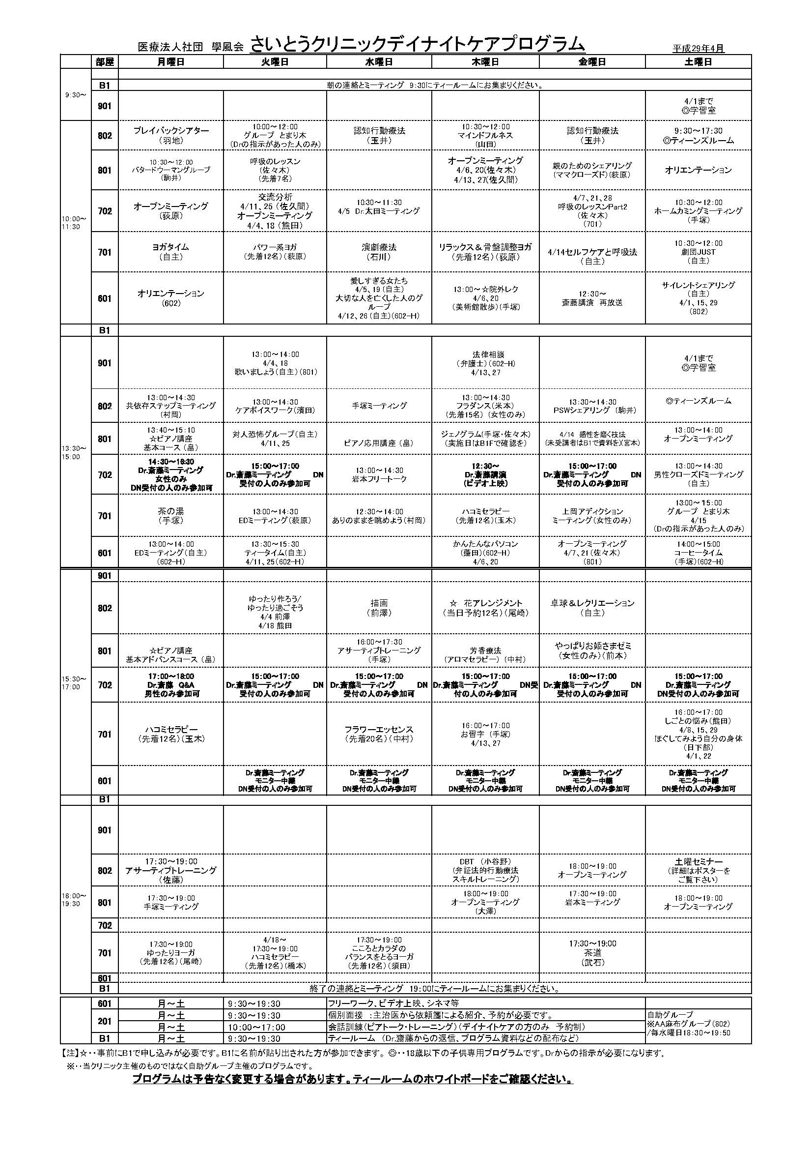 201704月プログラム表