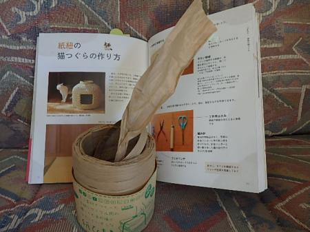 006_convert_20170419115807⑤猫ちぐら・材料の紙ひも