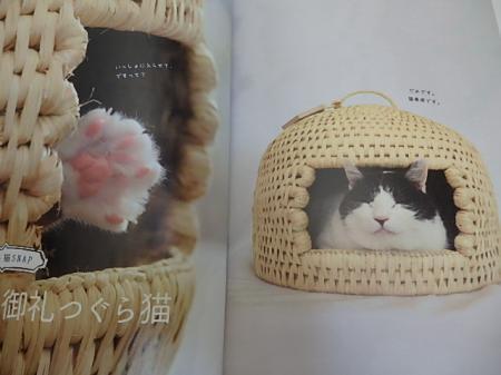 002_convert_20170419115521②猫ちぐら本