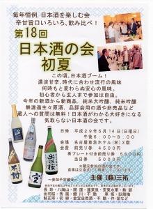 酒の三祐 第18回 日本酒の会 初夏