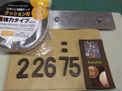 170306banchi_plate