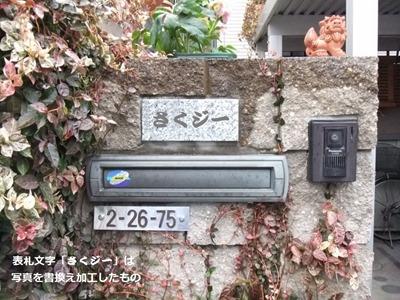 170307mon_banchi_plate