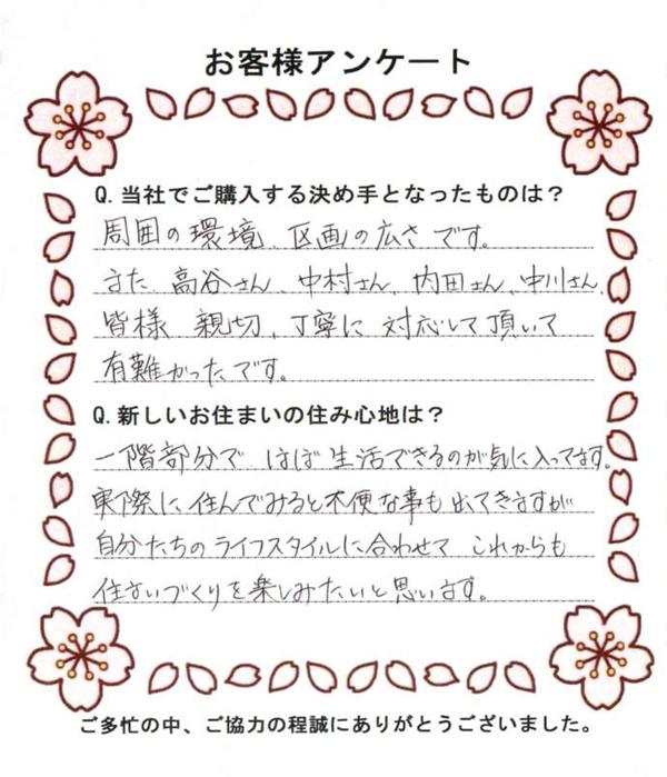 ■お客様の声001