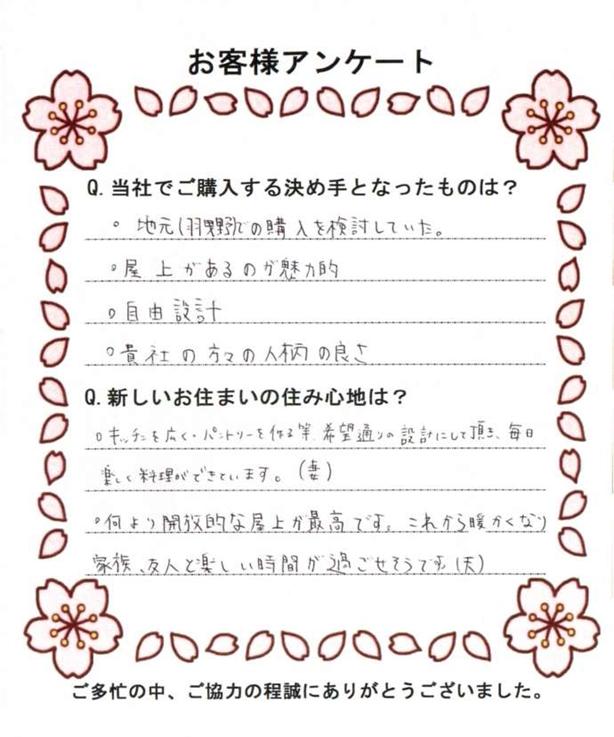 ■お客様の声004