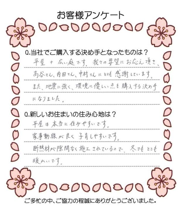 ■お客様の声006