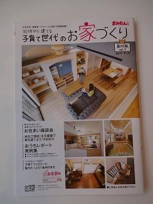 ★またまた、雑誌に掲載!こだわりのコンセプトは・・・!