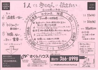2017-02-11~3-20体感会&相談会(表)ブログ.jpg