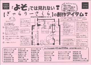 2017-02-11~3-20体感会&相談会(裏)ブログ.jpg