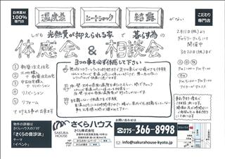 2017-02-11~3-20体感会&相談会2(表) (1)_0.jpg