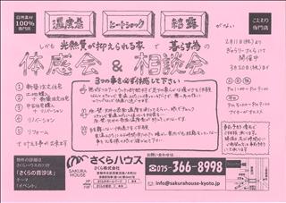 2017-02-11~3-20体感会&相談会2(裏)ピンク_0.jpg
