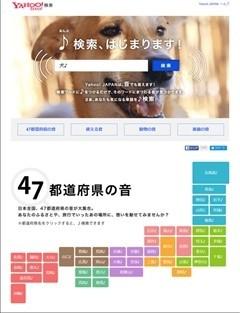 2017-03-24ヤフー_0.jpg
