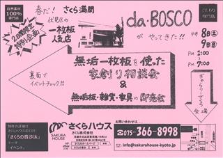 2017-04-08 09 daBOSCO(表)ピンク .jpg