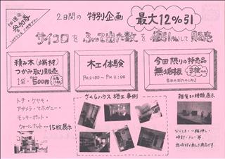 2017-04-08 09 daBOSCO(裏)ピンク.jpg