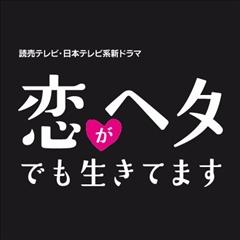 2017-04-18恋ヘタ_0.jpg