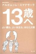 13sai.jpg