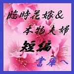 150寒日桜1-