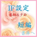 -短編150IF薔薇
