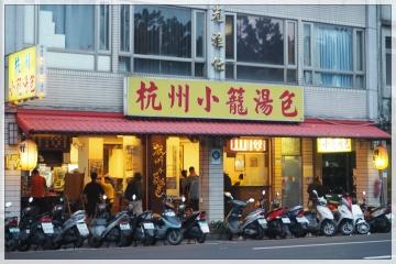 H29021019杭州小籠包