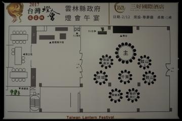 H29021205雲林県政府主催昼食会