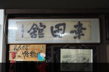 H29021914幸田旅館