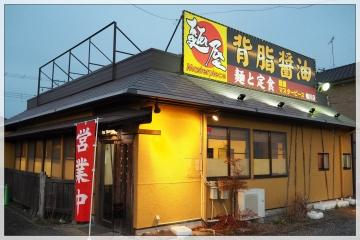 H29030411麺屋MASTERPEACE