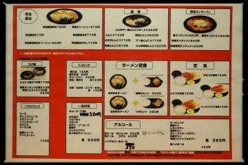 H29030414麺屋MASTERPEACE