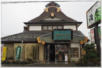 H29030601波奈総本店