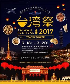 H29031901東京タワー台湾祭