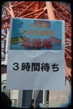 H29031904東京タワー台湾祭