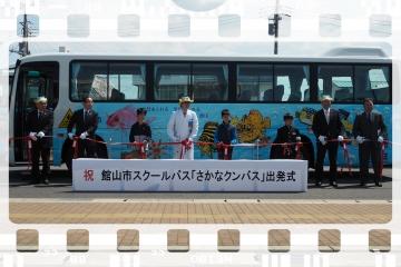 H29040406さかなクンバス出発式