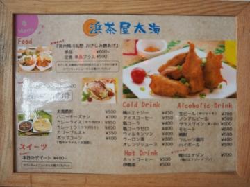 H29070808浜茶屋太海