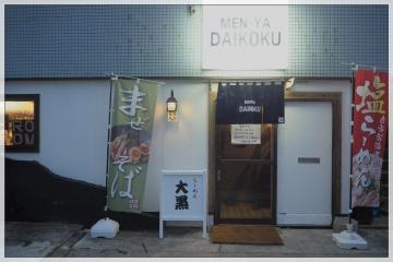 H29041201MEN-YA DAIKOKU