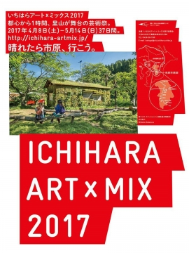 H29041500ICHIHARA ART×MIX 2017