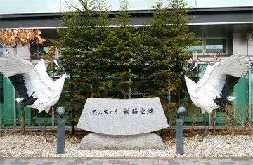 (1)たんちょう釧路空港