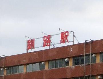 (2)釧路駅