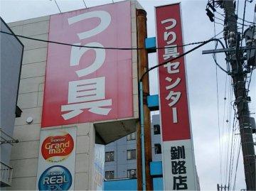 (3)釣り具センター釧路店