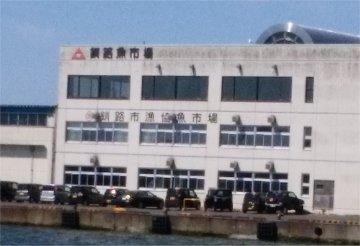 (11)釧路魚市場4