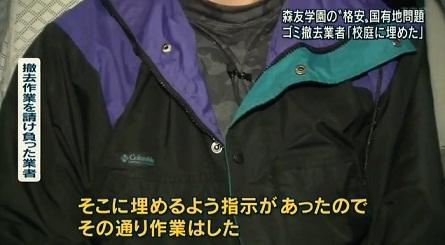 証言シーン(TV)