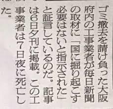 作業員死亡(新聞)