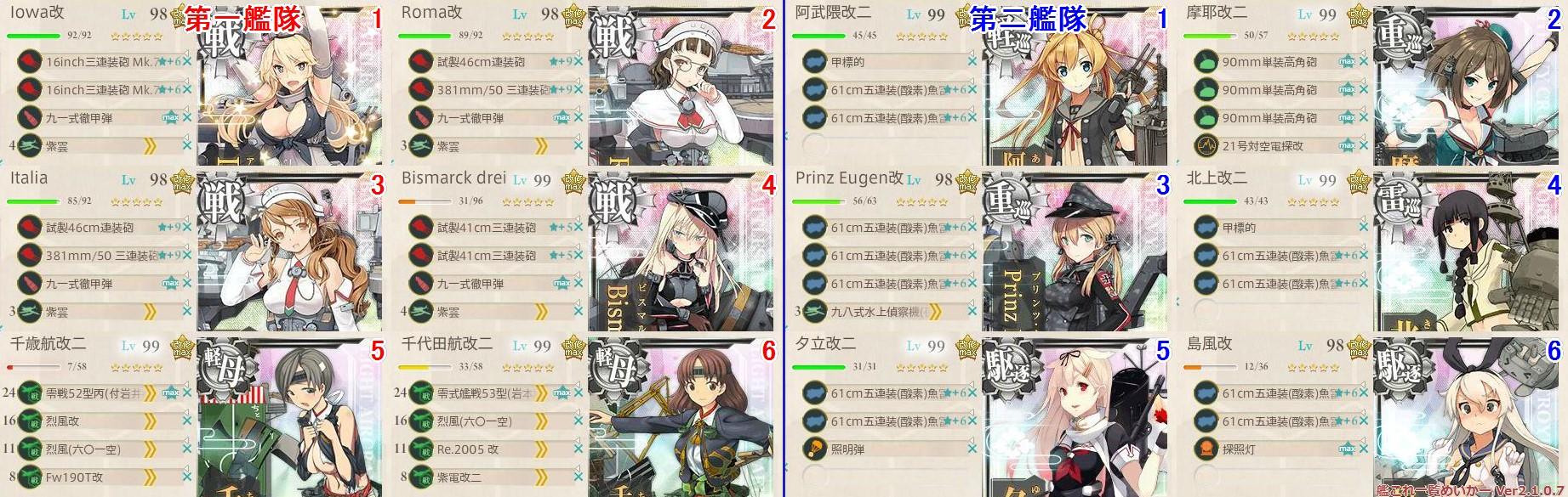 17win-e3-senryoku2.jpg