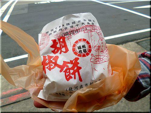 hujiaobing3